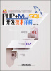 PHP+MySQL开发技术详解(附CD-ROM光盘1张) lamp(php)程序设计(附cd rom光盘1张)