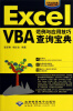 Excel VBA范例与应用技巧查询宝典(附光盘) newtop protective clear screen protector guard film for samsung i8262d transparent