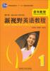 """普通高等教育""""十一五""""国家级规划教材·新视野英语教程:读写教程1(第2版)(附光盘) 新编实用英语听力教程1(第2版)(附mp3光盘1张)"""