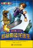 科幻大冒险·秘密特工杰克·致命的恐龙逃生:美国之旅 白垩纪往事 中国少年科幻之旅