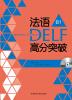 法语考试全攻略系列:法语DELF高分突破B1 斗地主高手必胜攻略