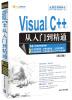 软件开发视频大讲堂:Visual C++从入门到精通(第3版)(附光盘1张) ноутбук acer aspire e5 575g 76fs 2700 мгц 6 гб 1000 гб