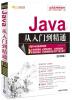 软件开发视频大讲堂:Java从入门到精通(实例版)(附光盘1张) java web开发实例大全 基础卷 配光盘 软件工程师开发大系