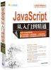 软件开发视频大讲堂:JavaScript从入门到精通(附光盘1张) java开发实例大全·基础卷 软件工程师开发大系(附光盘)