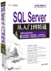 软件开发视频大讲堂:SQL Server从入门到精通(附光盘1张) java web开发实例大全 基础卷 配光盘 软件工程师开发大系