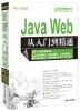 软件开发视频大讲堂:Java Web从入门到精通(附光盘1张) java web从入门到精通(第2版)(配光盘)(软件开发视频大讲堂)