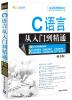 软件开发视频大讲堂:C语言从入门到精通(第2版)(附光盘1张) java web开发实例大全 基础卷 配光盘 软件工程师开发大系