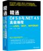 精通C# 5.0与.NET 4.5高级编程:LINQ、WCF、WPF和WF макдональд м wpf windows presentation foundation в net 4 5 с примерами на c 5 0 для профессионалов 4 е издание