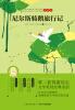 世界经典文学名著·全译本:尼尔斯骑鹅旅行记 译文经典:爱情笔记