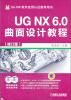 UG NX 6.0曲面设计教程(修订版)(附光盘) coreldraw x7平面设计案例教程(附光盘)