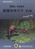 动漫游戏系列教材:3ds max游戏动画设计(第2版)(附光盘) x3d动画游戏设计:虚拟人、全景技术、影视媒体、游戏动画设计源程序(附cd光盘1张)