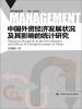 管理新视野:中国外资经济发展状况及其影响的统计研究 民族交往心理及其影响因素