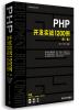 PHP开发实战1200例(第1卷) php经典实例(第3版)[php cookbook 3rd]