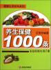 健康生活快车系列·养生保健1000条:家庭保健实用手册