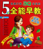 快速打造3Q宝宝的5岁全能早教(温馨亲子版) ожерелье 3q dz0024 925