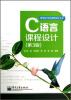 C语言课程设计(第3版)/程序设计语言课程设计丛书 groovy程序设计
