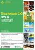 Dreamweaver CS5中文版基础教程