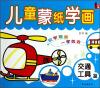 儿童蒙纸学画(交通工具篇) 童笔画交通工具