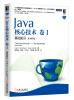 Java核心技术·卷1:基础知识(原书第9版) java ee 7权威指南:卷1(原书第5版)[the java ee 7 tutorial volume 1]