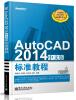 AutoCAD 2014中文版标准教程 david byrnes autocad 2014 for dummies