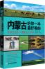 内蒙古,给你一本最好看的:内蒙古旅行+摄影完全指南 完美旅图·陕西(陕西省交通旅游地图 自助游必备指南 附赠西安 延安 汉中旅行攻略手册)