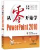 从零开始系列培训教程:从零开始学PowerPoint 2010(附CD-ROM光盘) 从零开始学php(第2版 附光盘)