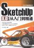CAX工程应用丛书:SketchUp 8.0中文版从入门到精通(附DVD-ROM光盘1张) 程序员书库:c 从入门到精通(附光盘)