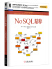 NoSQL精粹 adam fowler nosql for dummies