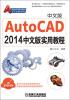 AutoCAD 2014学习与进阶系列:AutoCAD 2014中文版实用教程(附DVD光盘1张) david byrnes autocad 2014 for dummies