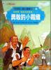彩绘世界经典童话全集39·第4辑格式童话精选(1):勇敢的小裁缝 彩绘世界经典童话全集45·(第5辑)格林童话精选(2):冒险的新娘