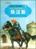 彩绘世界经典童话全集35·第4辑格林童话精选(1):铁汉斯 彩绘世界经典童话全集45·(第5辑)格林童话精选(2):冒险的新娘