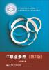 基于岗位职业能力培养的高职网络技术专业系列教材建设:IT职业素养(第2版) 代码整洁之道 程序员的职业素养