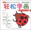 小笨熊快乐学画·轻松学画:一笔画 小笨熊快乐学画·轻松学画:交通工具