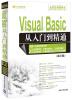 软件开发视频大讲堂:Visual Basic从入门到精通(第3版)(附光盘1张) java web从入门到精通(第2版)(配光盘)(软件开发视频大讲堂)