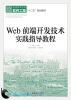 Web前端开发技术实践指导教程 html css javascript前端开发(慕课版)