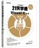 21天学编程系列:21天学通VisualC++(第3版 附光盘) 21天学通javascript(第4版)
