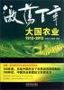 激荡百年:大国农业(1912-2012)