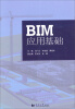 BIM应用基础 bim and the cloud