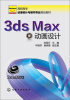 3Dmax动画设计 цена 2017