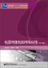 """电器智能化原理及应用(第3版)/普通高等教育""""十一五""""国家级规划教材·电气工程、自动化专业规划教材 高等学校电子与电气工程及自动化专业""""十一五""""规划教材:电路(第2版)"""