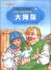 彩绘世界经典童话全集40(第4辑)·格林童话精选(1):大拇指 彩绘世界经典童话全集45·(第5辑)格林童话精选(2):冒险的新娘