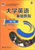 """大学英语基础教程(1)学生用书(第3版)/""""十二五""""普通高等教育本科国家级规划教材(附MP3光盘1张) 新编实用英语听力教程1(第2版)(附mp3光盘1张)"""