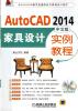 AutoCAD2014中文版家具设计实例教程(附DVD-ROM光盘1张) pro engineer wildfire5 0中文版模具设计与加工案例实战(附光盘1张)