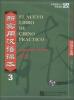 新实用汉语课本(3):西班牙文注释/北京高等教育精品教材·中国国家汉办规划教材(附CD光盘4张) 新实用汉语课本教师用书2(第2版)(英文注释)(附mp3光盘1张)