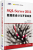 SQL Server 2012 数据库设计与开发实务(附CD-ROM光盘1张) change up intermediate teachers pack 1 audio cd 1 cd rom test maker
