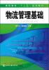 """高职高专""""十二五""""规划教材:物流管理基础 现代物流基础 新世纪高职高专物流管理类课程规划教材"""