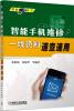 维修一线丛书:智能手机维修一线资料速查速用 神奇瘦身养颜蔬果汁速查全书