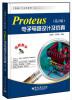 工程设计与分析系列:Proteus电子电路设计及仿真(第2版)(附CD光盘1张) visual basic课程设计(附cd rom光盘1张)