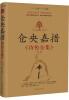 仓央嘉措诗传全集 只为途中与你相见:仓央嘉措传与诗全集just to meet you halfway tsangyang gyatso biography and
