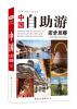中国自助游完全攻略(第二版) 人生必去的100个地方(中国篇)(全彩攻略增强版)(2013 2014年)